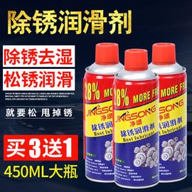 除锈剂防锈润滑剂汽车螺丝螺栓松动剂门锁钢铁金属强力去锈润滑油图片