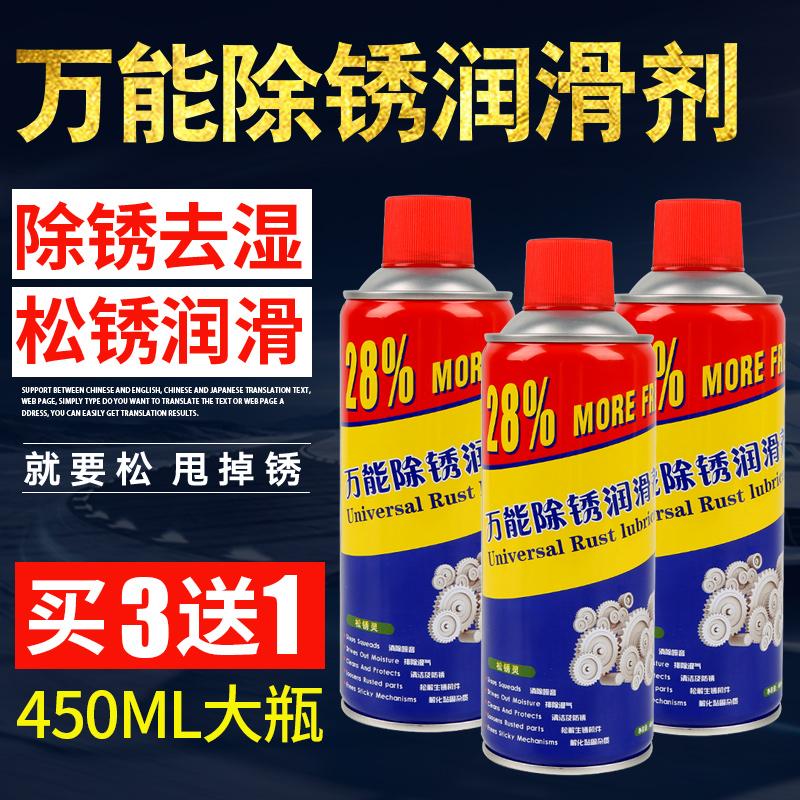 除锈剂防锈润滑剂汽车螺丝螺栓松动剂门锁钢铁金属强力去锈润滑油