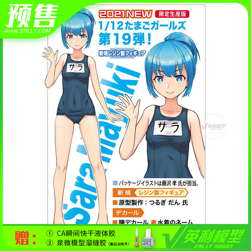 √ 预售 长谷川模型 1/12 蛋机少女No.19 Sara Mayuki泳装  52299