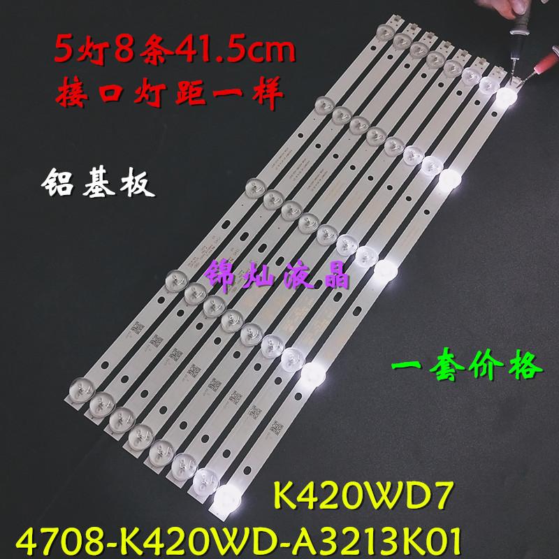 适用飞利浦43/42PUF6056/T3灯条K420WD7 A3 4708-K420WD-A3213K0
