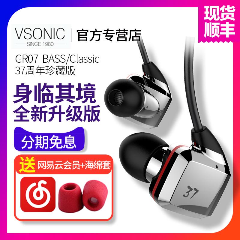 分期免息Vsonic/威索尼可 GR07 Classic/BASS 带麦换线入耳耳机37周年珍藏版魔音hifi低音低阻耳塞gr09/07x