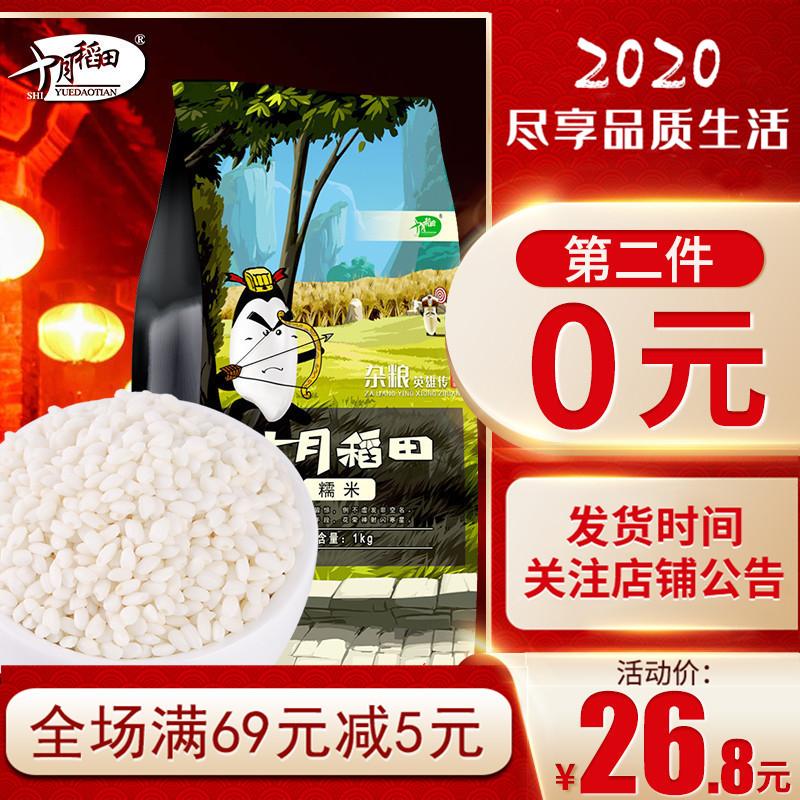 第2件0元 十月稻田糯米江米东北大米粽子黏大米香米圆粒杂粮1kg