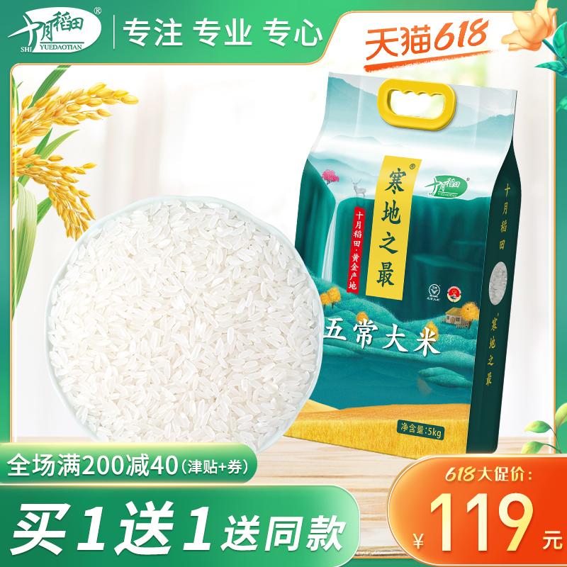 【寒地之最】十月稻田五常大米官方旗舰店东北稻花香米真空 5kg