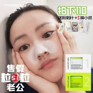 韩国CNP希恩派去黑头鼻贴 黑头导出液收缩毛孔温和T区护理10组图片