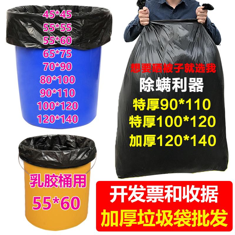 大ゴミ袋の大きいサイズの黒い飲食店50環衛不動産特大60大ごみ樽プラスチック家庭用業務