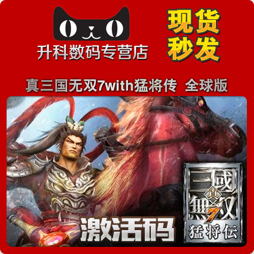 DYNASTY WARRIORS 8 真三国无双7with猛将传 steam激活 中文版