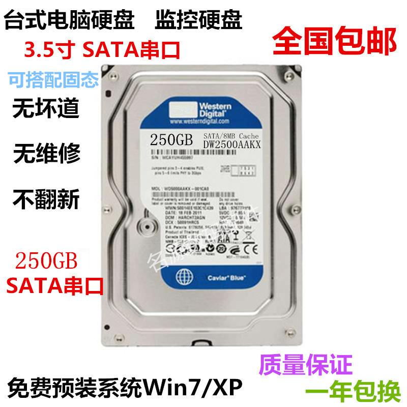 包邮250G台式电脑机械硬盘 3.5寸硬盘 7200转 SATA串口监控硬盘