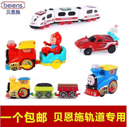 贝恩施轨道车配件 小火车头配件轨道赛车列车汽车电动玩具车配件