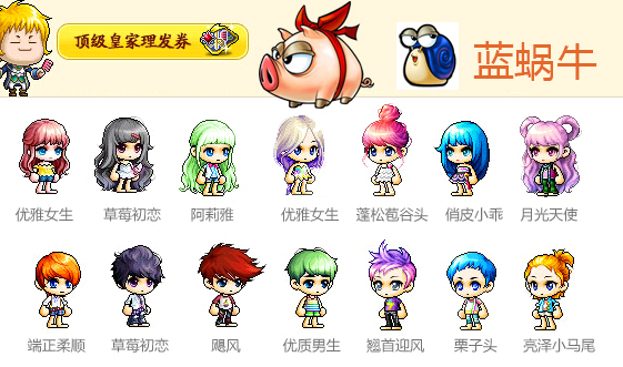Adventure Island blue snail / lucideting / J Royal haircut coupon / hairdressing coupon (available)