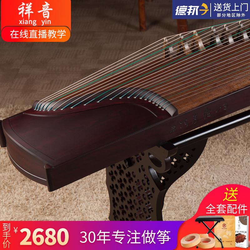 祥音高档专业演奏考级檀木素面古筝初学者入门乐器送全套配件正品