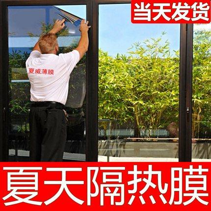 隔热膜窗户单向透视玻璃贴膜防晒贴纸遮光太阳膜遮阳镜面膜玻璃纸