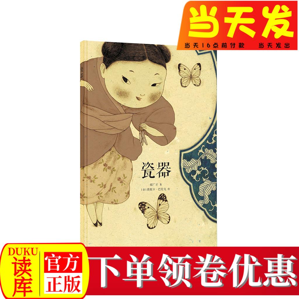 Книги о фарфоровых изделиях Артикул 597905073504
