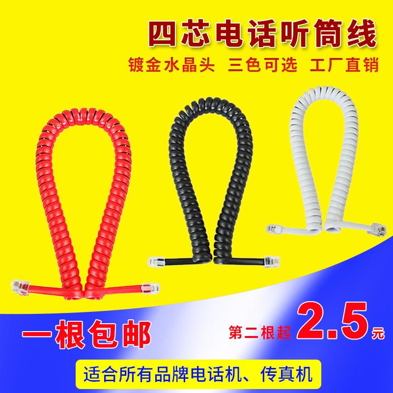 四芯电话线电话卷曲线听筒螺旋线手柄线4芯电话座机话筒弹簧线