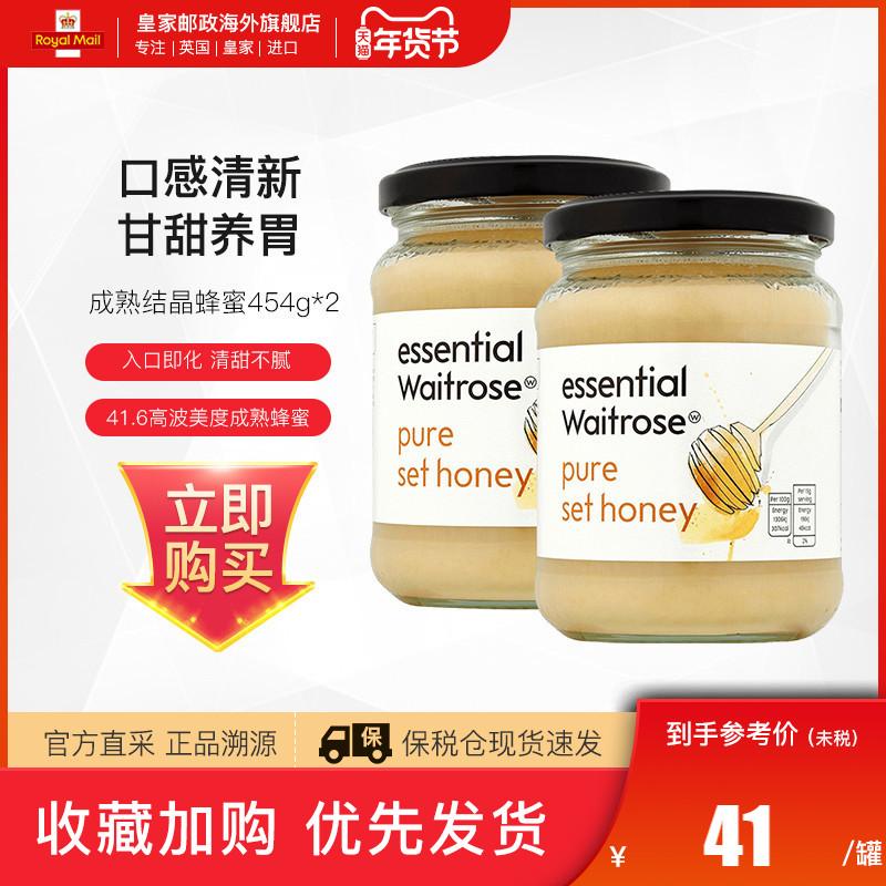 进口蜂蜜养胃成熟原蜜纯正天然原装英国waitrose结晶土蜂蜜2罐装