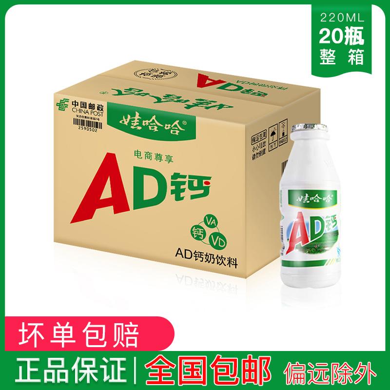 娃哈哈AD钙奶饮料整箱牛奶220ml*20瓶哇哈哈ad酸奶网红爽歪歪批发