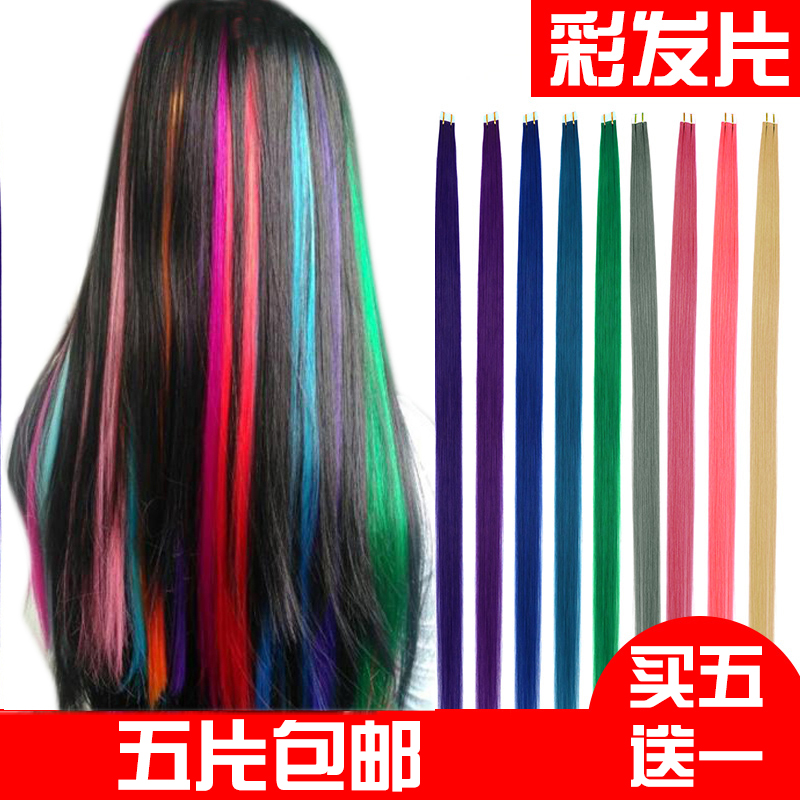 Wig piece color hair piece gradient highlights color wig piece no trace hair piece female straight hair strip five piece package