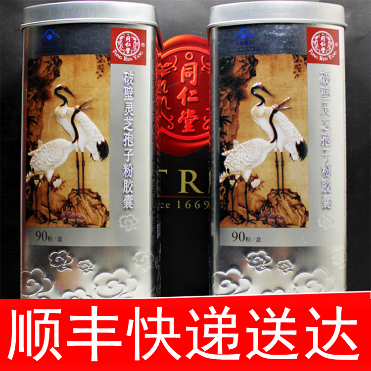 Tongrentang бренд сломанный ganoderma lucidum спорный порошок капсула 0,35 г / зерно * 90 / коробка * 2 коробки пакет