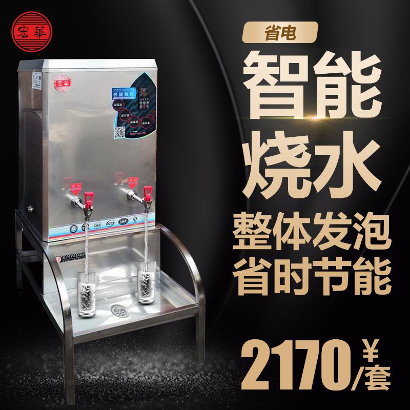 宏华商用开智能电控型水器大容量电热开水机烧水机奶茶店设备烧水