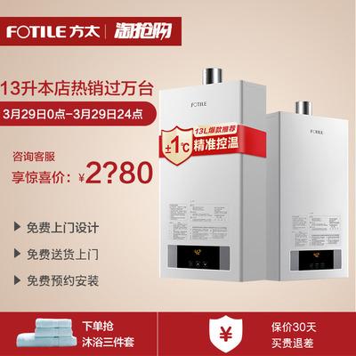 方太米博熱水器專賣店,1方太燃氣熱水器怎么樣