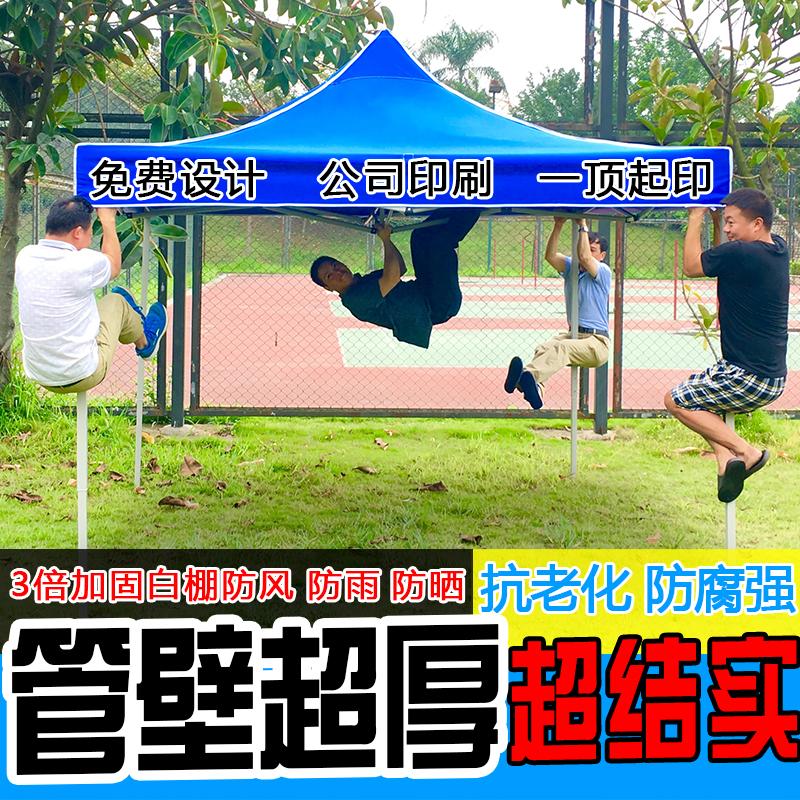 地摊广告户外遮雨棚帐篷折叠用车蓬