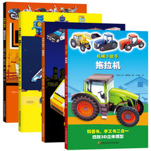 Big 8 open + white card copperplate full 4 volumes of mechanical small energy mobile phone machine man + Harley Motorcycle + first aid vehicle + tractor 5-12-year-old children's Manual Book 3D three-dimensional origami popular science manual Game Book