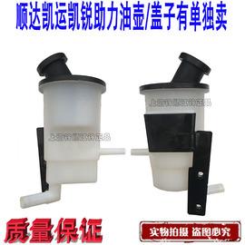 江铃顺达凯运凯锐助力泵油壶方向机油杯油壶助力泵油壶助力泵油杯