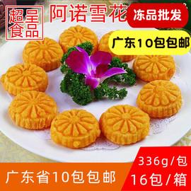 阿诺雪花南瓜饼冷冻336g12个西餐厅食材酒楼糕点油炸小吃半成品