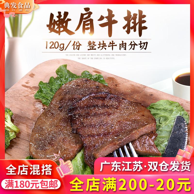 澳洲牛排真味家庭嫩肩牛排120g  新鲜生牛肉牛扒儿童牛排11月03日最新优惠