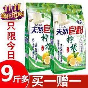 【买一赠一】天然9斤特价正品皂粉