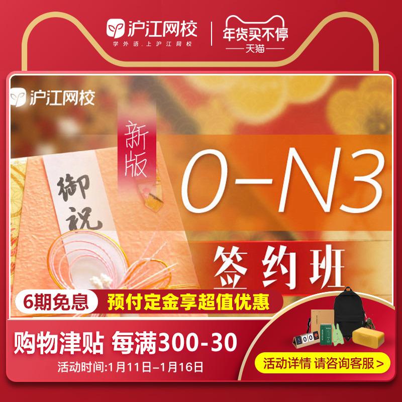 沪江网校新版日语能力考0-N3零基础自学入门学习视频在线网课程