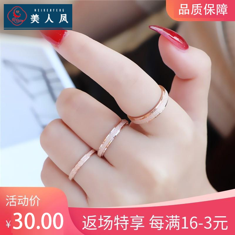 Korean fine frosted plain ring female fashion personality titanium steel 18k rose gold food ring tail ring little finger ins tide