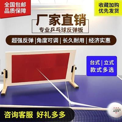 Australia Star Table Tennis Rebound Board Sparring Device Table Tennis Rebound Board Professional Trainer Ball Picker Set Net