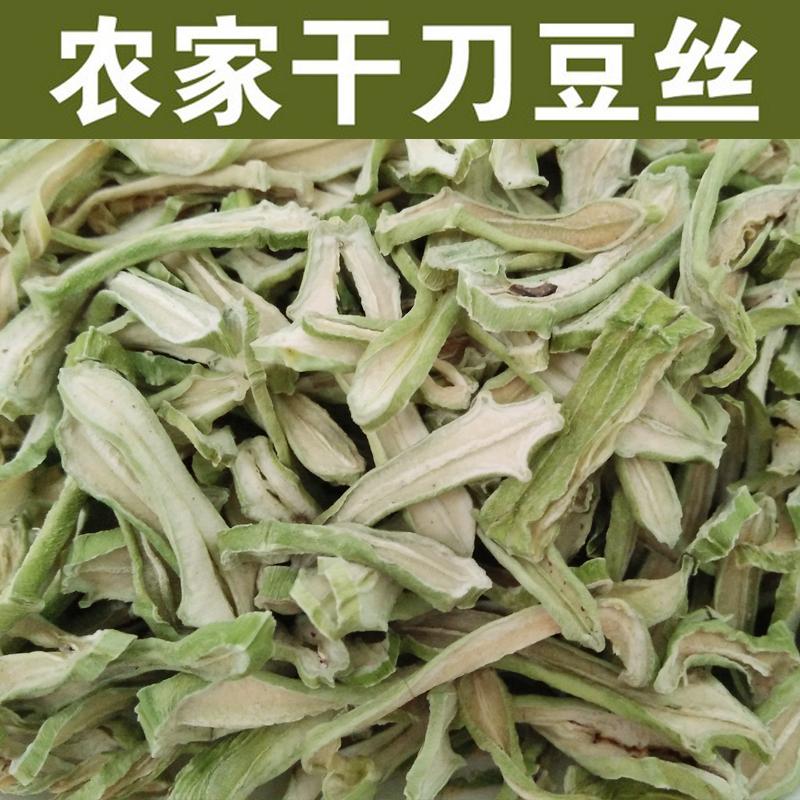 湖南益阳土特产 农家自制干刀豆干 丝  自晒干菜天然250g