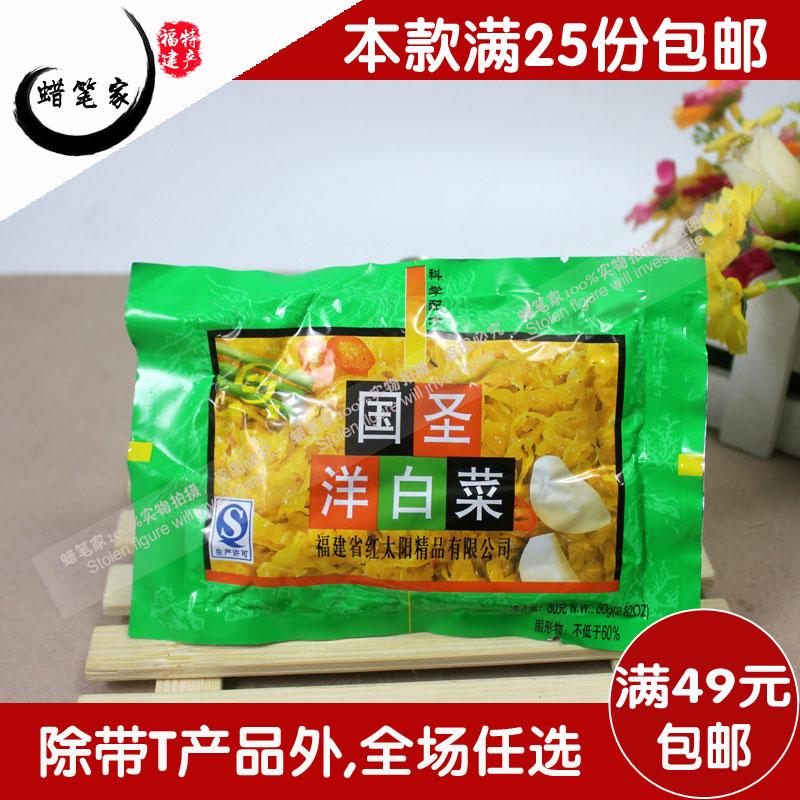 【25包包邮】福建莆田土特产早餐酱菜国圣洋白菜80克酸辣爽脆