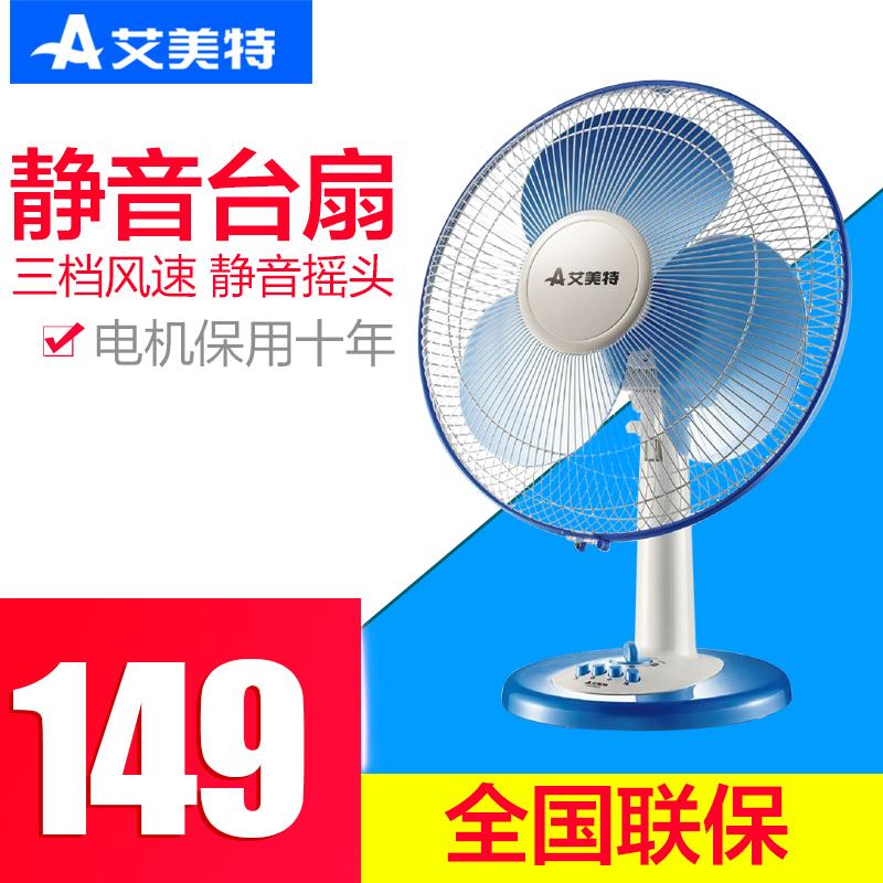 艾美特电风扇家用台式12寸16寸摇头静音节能办公室台扇宿舍小风扇