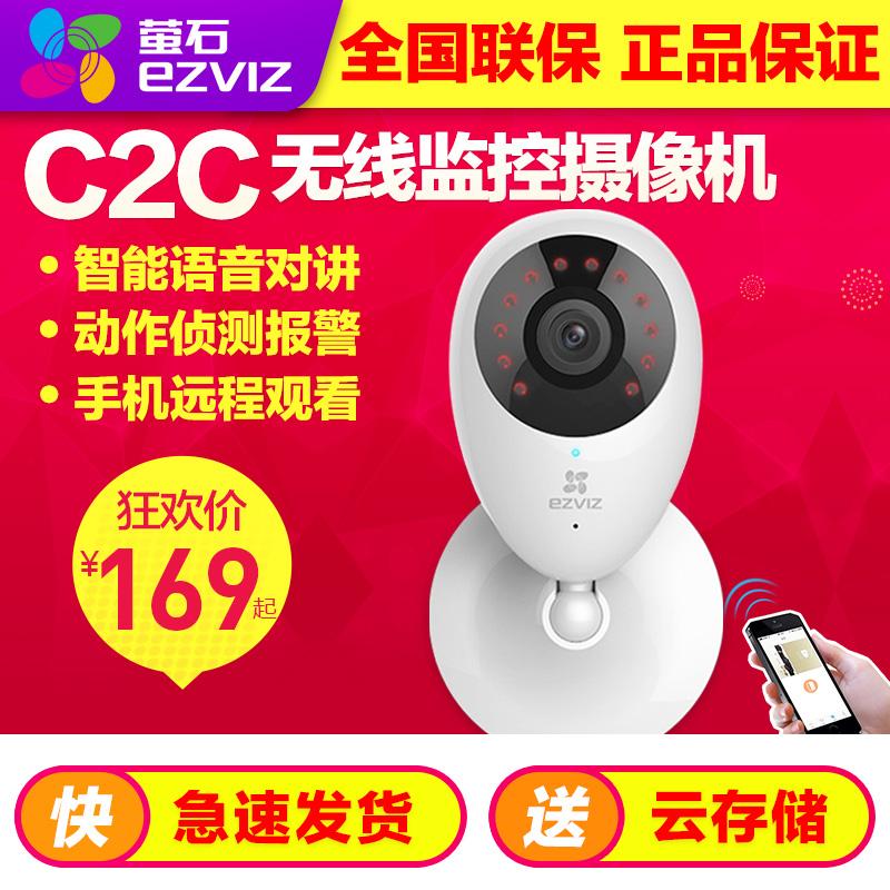 海康威视萤石C2C家用智能无线网络摄像机wifi监控头720P高清夜视