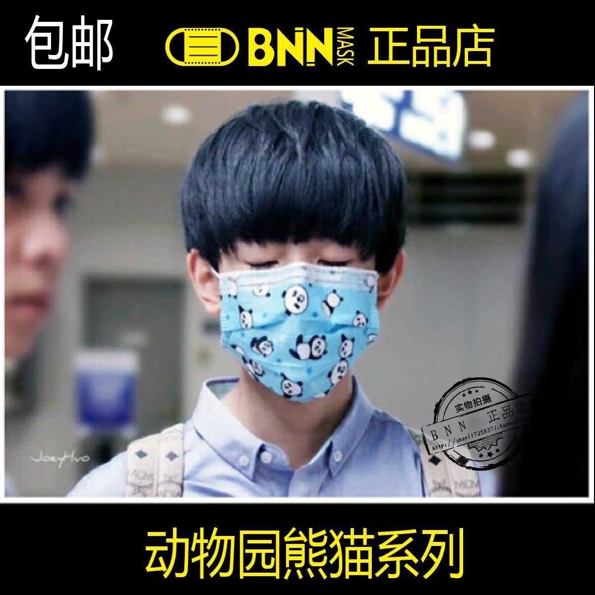 台湾BNN MASK动物园熊猫王源王俊凯明星同款TFBOYS防尘一次性口罩