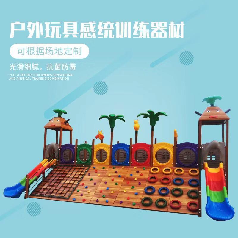 幼儿园户外玩具感统训练器材木质攀爬架荡桥室外大型滑梯钻洞玩具