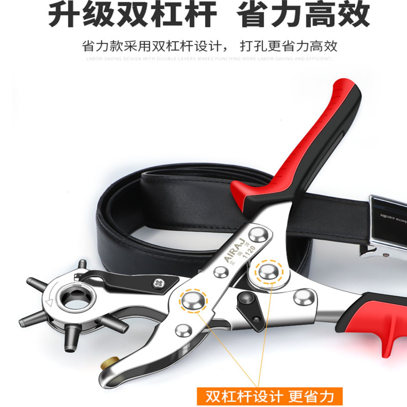 Small buckle belt watch strap punching pliers cool shoelace paper bag paper punch punching pliers buttonhole hand grip labor-saving luggage