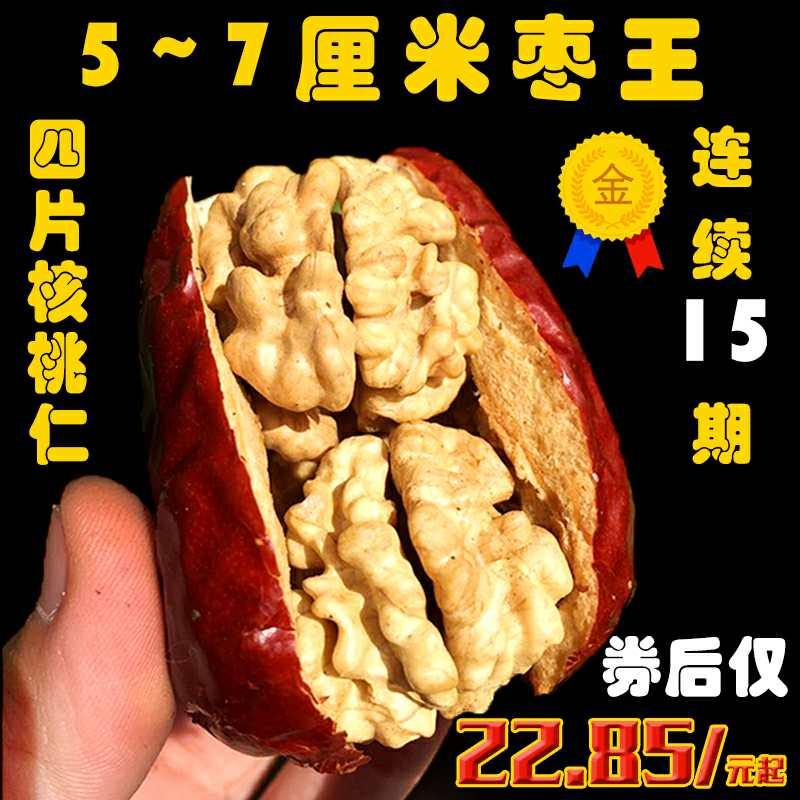 红枣夹核桃仁新疆特级大枣夹4片核桃干果枣想核你在一起500克X2包