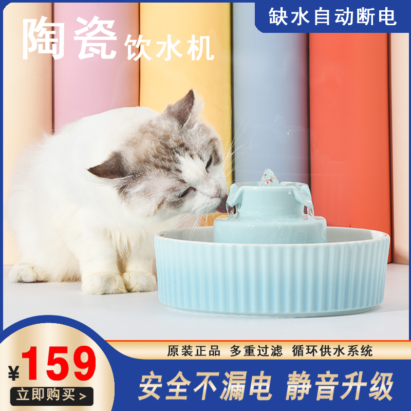 Global light water feeder automatic circulation silent ceramic pet water dispenser filter element flowing water cat and dog supplies
