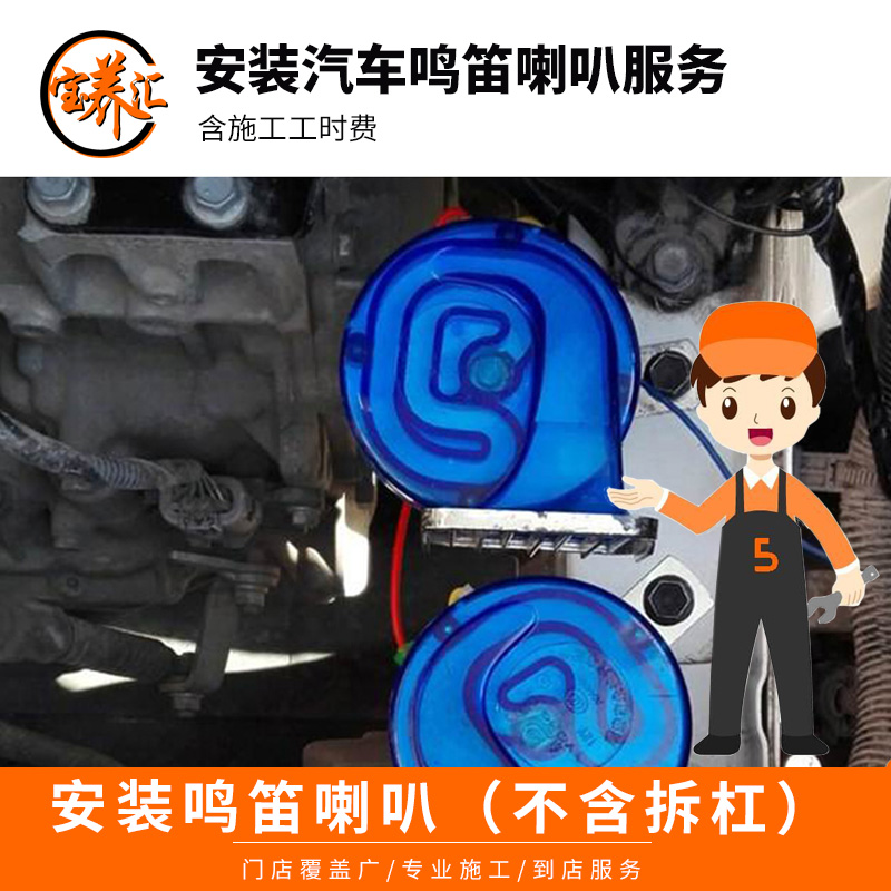 Baoyanghui installation of car horn service (without removing the bar)
