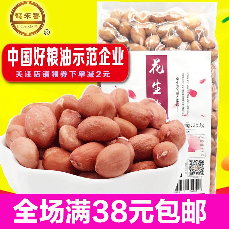 生花生米大粒花生仁农家新货250克半斤满额包邮鹤来香五谷杂粮
