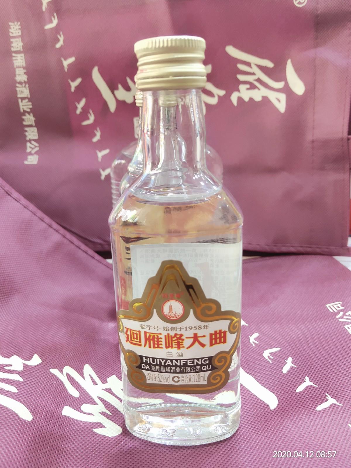 衡阳雁峰王雁峰酒迴雁峰大曲128ml52度单瓶老字号回雁峰10瓶包邮