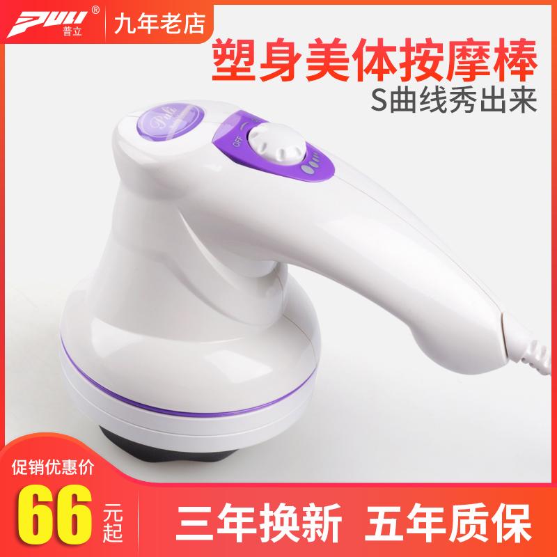 普立推脂机震动按摩仪手持式电动甩脂机爆脂减肥多功能美体按摩器