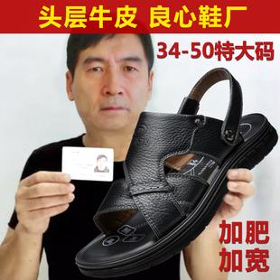 凉鞋男大码45真皮46拖鞋47软底48夏季49特大码50码加肥加宽沙滩鞋