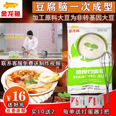 金龙鱼速食豆腐花260g豆花粉豆腐脑粉商用营养早餐冲饮即食豆付花