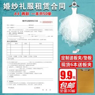 婚紗租賃合同收據協議新娘跟妝單二聯表格單禮服出租單造型單現貨