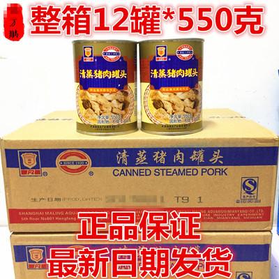 上海梅林清蒸猪肉罐头550g*12开罐即食熟食下饭菜浇头猪肉制品