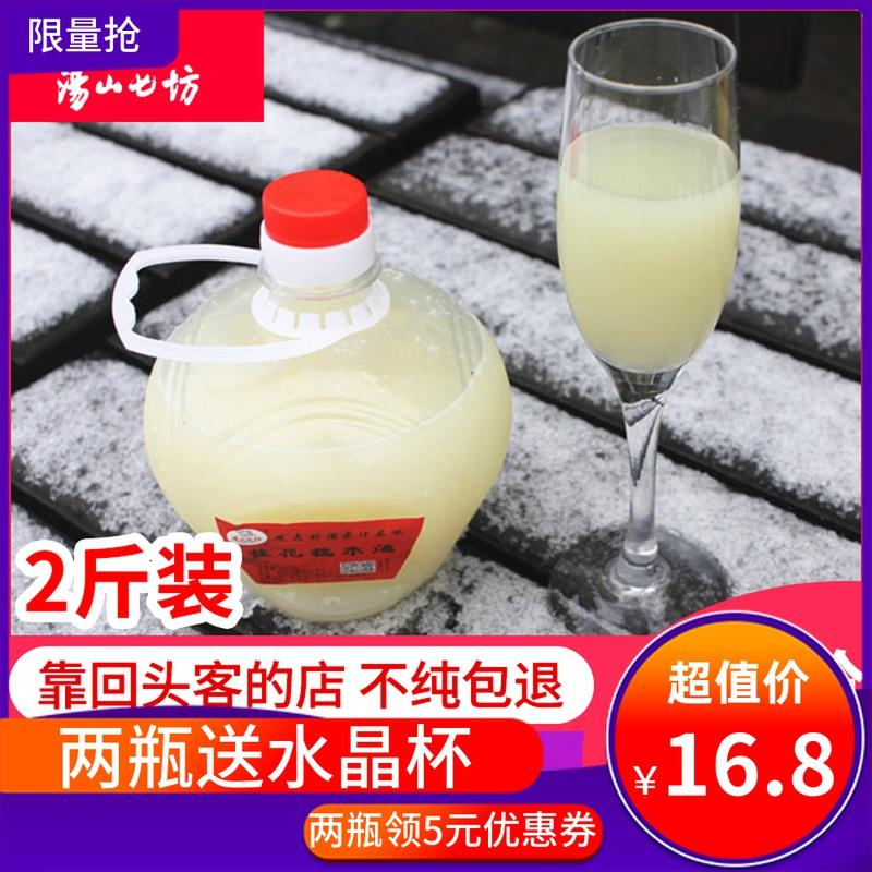 汤山七坊桂花米酒农家自酿糯米酒甜米酒月子米酒低度米酒纯糯米酒